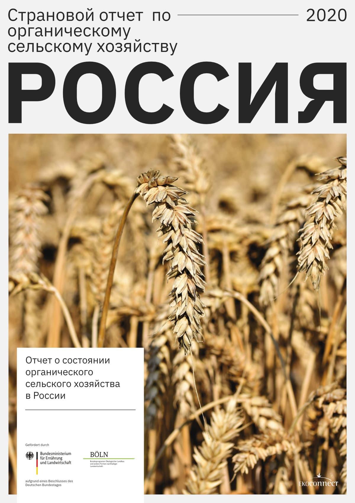 whateverworks-Страновой-отчет-по-органическому-сельскому-хозяйству-Россия-EkoConnect-2020